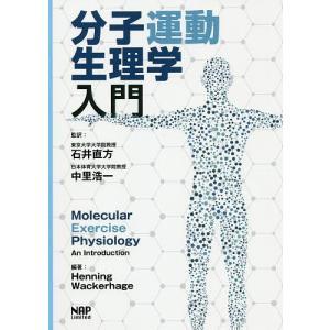 分子運動生理学入門/HenningWackerhage/石井直方/中里浩一