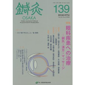 日曜はクーポン有/ 鍼灸OSAKA Vol.36No.3(2020)/鍼灸OSAKA編集委員会