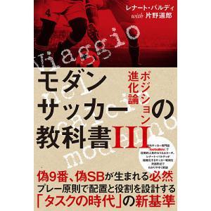 毎日クーポン有/ モダンサッカーの教科書 3/レナート・バルディ/片野道郎