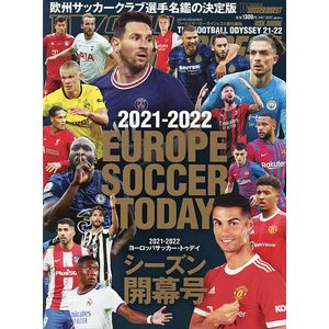 毎日クーポン有/ ヨーロッパサッカー・トゥデイ 2021−2022シーズン開幕号/ワールドサッカーダイジェスト