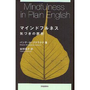 マインドフルネス 気づきの瞑想/バンテ・H・グナラタナ/出村佳子