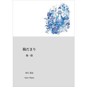 著:倉石清志 出版社:Opus Majus 発行年月:2017年11月