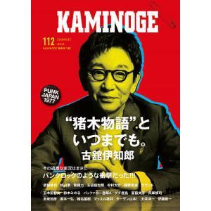 日曜はクーポン有/ KAMINOGE 112/KAMINOGE編集部