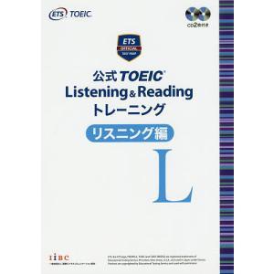 公式TOEIC Listening & Readingトレーニング リスニング編/Education...