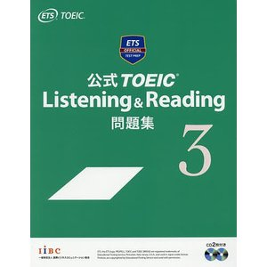 公式TOEIC Listening & Reading問題集 3/EducationalTestingService