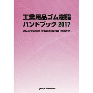 出版社:ポスティコーポレーション出版事業部 発行年月:2016年08月