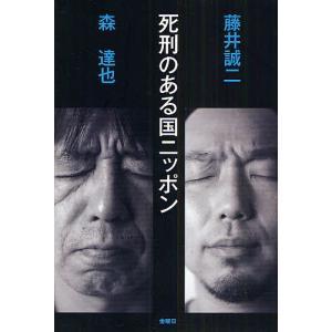 著:藤井誠二 著:森達也 出版社:金曜日 発行年月:2009年08月