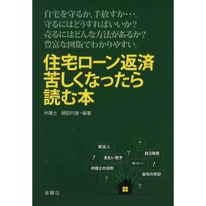 編著:保田行雄 出版社:金曜日 発行年月:2009年11月 キーワード:ビジネス書