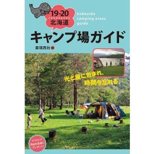 編:亜璃西社 出版社:亜璃西社 発行年月:2019年03月