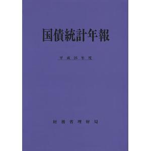 国債統計年報 平成25年度/財務省理財局