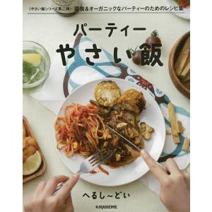 パーティーやさい飯/へるし〜どい/レシピ