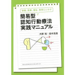 簡易型認知行動療法実践マニュアル 保健、医療、福祉、教育にいかす/大野裕/監修田中克俊