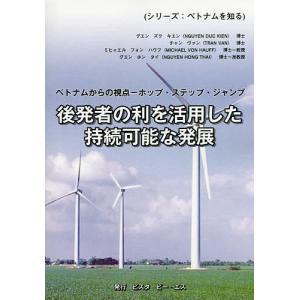 後発者の利を活用した持続可能な発展 ベトナムからの視点−ホップ/ステップ/ジャンプ/グエンズクキエン/チャンヴァン/ミヒャエルフォンハウフ