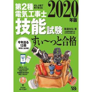 第2種電気工事士技能試験すい〜っと合格 ぜんぶ絵で見て覚える 2020年版/藤瀧和弘