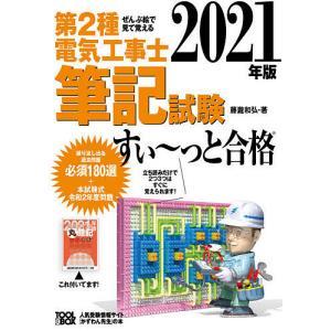 日曜はクーポン有/ 第2種電気工事士筆記試験すい〜っと合格 ぜんぶ絵で見て覚える 2021年版/藤瀧和弘の画像