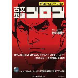 著:板野博行 出版社:スタディカンパニー 発行年月:2013年07月