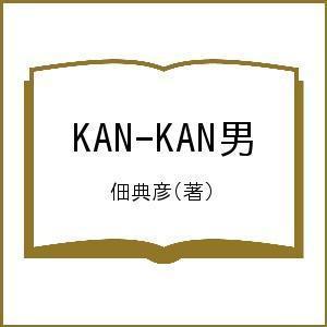 KAN−KAN男/佃典彦