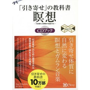 「引き寄せ」の教科書瞑想CDブック 「引き寄せ」を瞑想が加速させる 新版/奥平亜美衣
