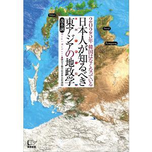 日本人が知るべき東アジアの地政学 2025年韓国はなくなっている/茂木誠