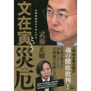 著:武藤正敏 出版社:悟空出版 発行年月:2019年07月
