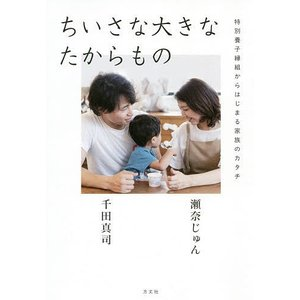ちいさな大きなたからもの 特別養子縁組からはじまる家族のカタチ/瀬奈じゅん/千田真司