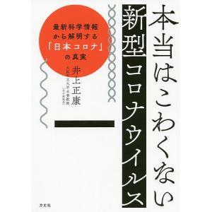 日曜はクーポン有/ 本当はこわくない新型コロナウイルス 最新科学情報から解明する「日本コロナ」の真実...