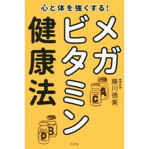 毎日クーポン有/ 心と体を強くする!メガビタミン健康法/藤川徳美