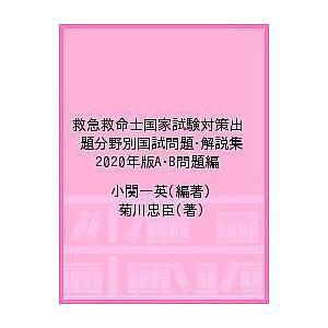 救急救命士国家試験対策出題分野別国試問題・解説集 2020年版A・B問題編/小関一英/菊川忠臣