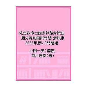 救急救命士国家試験対策出題分野別国試問題・解説集 2020年版C・D問題編/小関一英/菊川忠臣