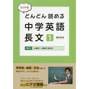 たくや式どんどん読める中学英語長文 1/藤井拓哉