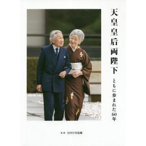 天皇皇后両陛下ともに歩まれた60年/宮内庁侍従職|boox