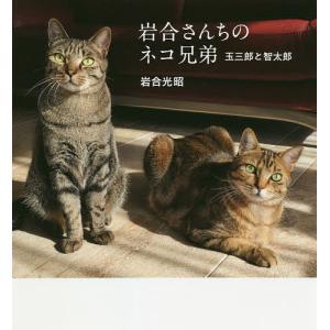 毎日クーポン有/ 岩合さんちのネコ兄弟 玉三郎と智太郎/岩合光昭|bookfan PayPayモール店