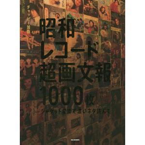毎日クーポン有/ 昭和レコード超画文報1000枚 ジャケット愛でて濃いネタ読んで 1000枚すべての...