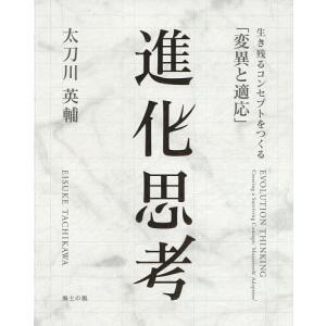 日曜はクーポン有/ 進化思考 生き残るコンセプトをつくる「変異と適応」/太刀川英輔|bookfan PayPayモール店