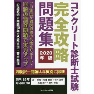 コンクリート診断士試験完全攻略問題集 2020年版/辻幸和/安藤哲也/十河茂幸