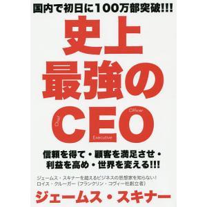 史上最強のCEO 信頼を得て・顧客を満足させ・利益を高め・世界を変える!!!/ジェームス・スキナー