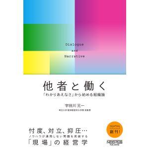 他者と働く 「わかりあえなさ」から始める組織論/宇田川元一