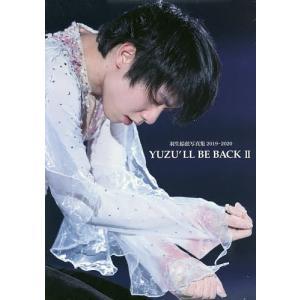 〔予約〕YUZU'LL BE BACK II 羽生結弦写真集2019〜2020−Dancin'on ...