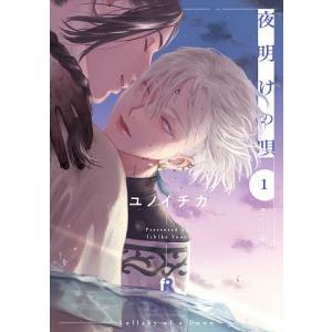 毎日有 夜明けの唄 Vol.01 ユノイチカ