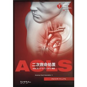 ACLSプロバイダーマニュアル/AmericanHeartAssociation
