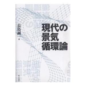 著:長島誠一 出版社:桜井書店 発行年月:2006年10月