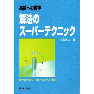 日曜はクーポン有/ 解法のスーパーテクニック 高校への数学|bookfan PayPayモール店