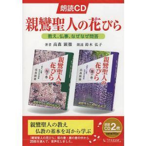 朗読CD 親鸞聖人の花びら/高森顕徹/鈴木弘子