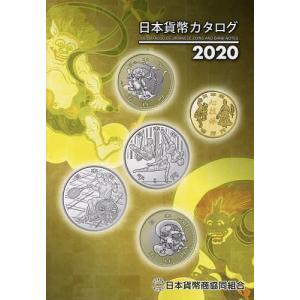 日本貨幣カタログ 2020/日本貨幣商協同組合