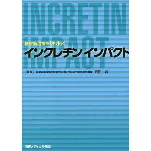 インクレチンインパクト 糖尿病治療を切り拓く/武田純