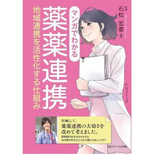 著:石松宏章 作画:FUJI 出版社:日経メディカル開発 発行年月:2019年03月