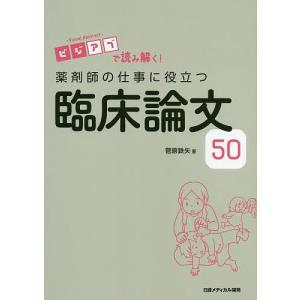薬剤師の仕事に役立つ臨床論文50 ビジアブで読み解く!/菅原鉄矢