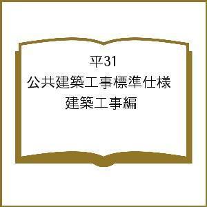 平31 公共建築工事標準仕様 建築工事編