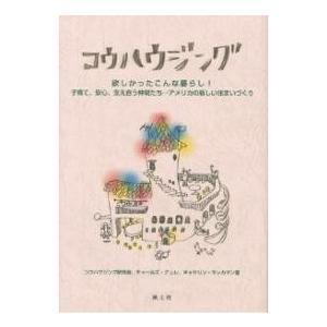 著:コウハウジング研究会 出版社:風土社 発行年月:2000年09月