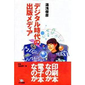 著:湯浅俊彦 出版社:ポット出版 発行年月:2000年08月